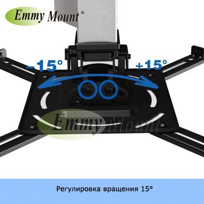 Кронштейн для проектора NB Emmy Mount HA818